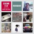 上海乐家美丽华商务中心业主交互群