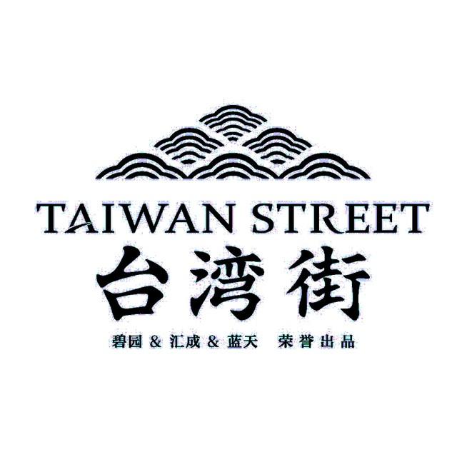 南宁台湾街