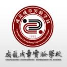衡阳市成章小学雁峰校区