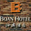 汉中泊安酒店
