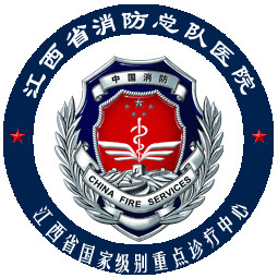 江西省消防总队医院