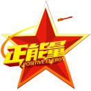 全民健正能量联盟