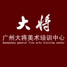 广州大将画室