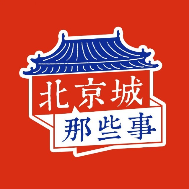 北京城那些事儿