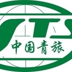 河南省中国青年旅行社焦作分社