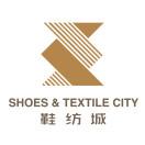 晋江国际鞋纺城