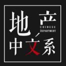地产中文系