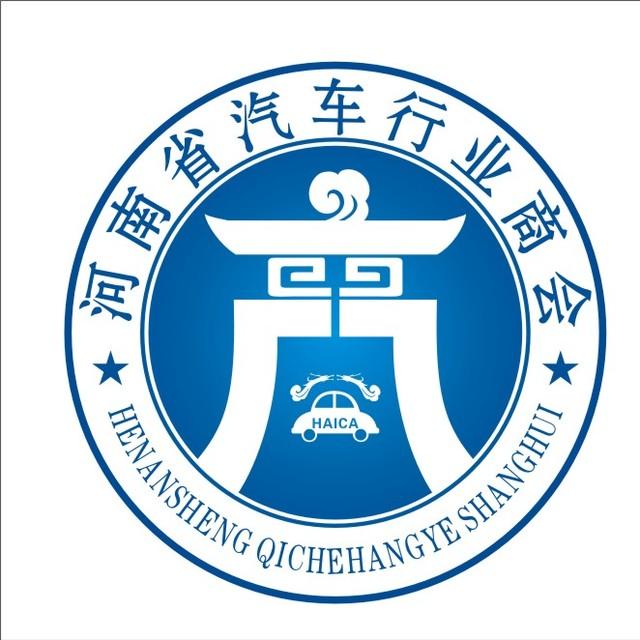 河南省汽车行业商会