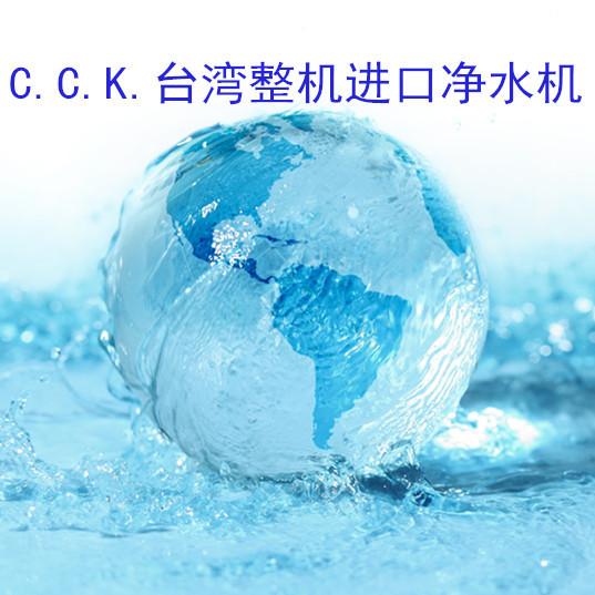 台湾整机进口净水机