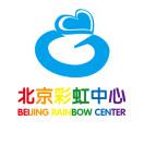 北京彩虹中心
