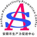 安顺市生产力促进中心