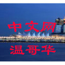 温哥华中文网