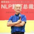冯晓强NLP总裁智慧