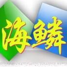 上海市海鳞水产品销售有限公司