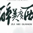 广西旅游会议