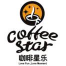 咖啡星乐杭州店
