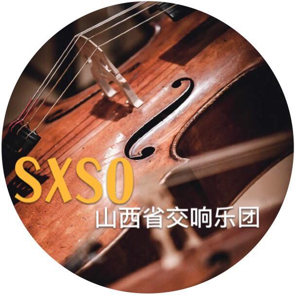 山西省交响乐团