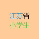 江苏省小学生