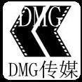 DMG传媒演艺公司