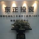 海安东正投资咨询有限公司