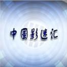 中国影迷汇