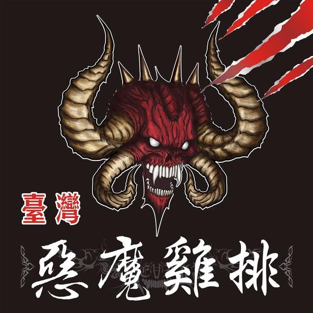 创始台湾恶魔鸡排