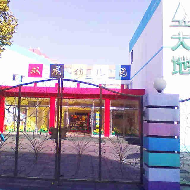 北京市朝阳区双龙幼儿园