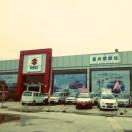 惠州顺顺达汽车贸易有限公司
