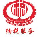 西安地税纳税服务