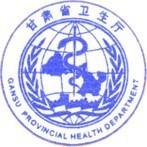 甘肃省卫生厅