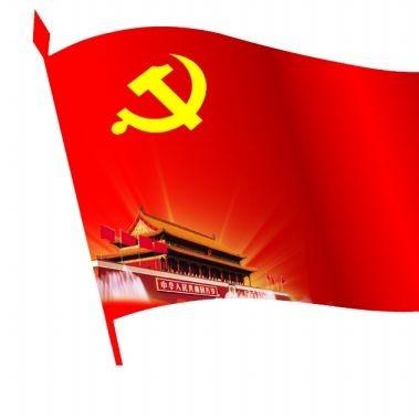 ca888亚洲城党旗高原红