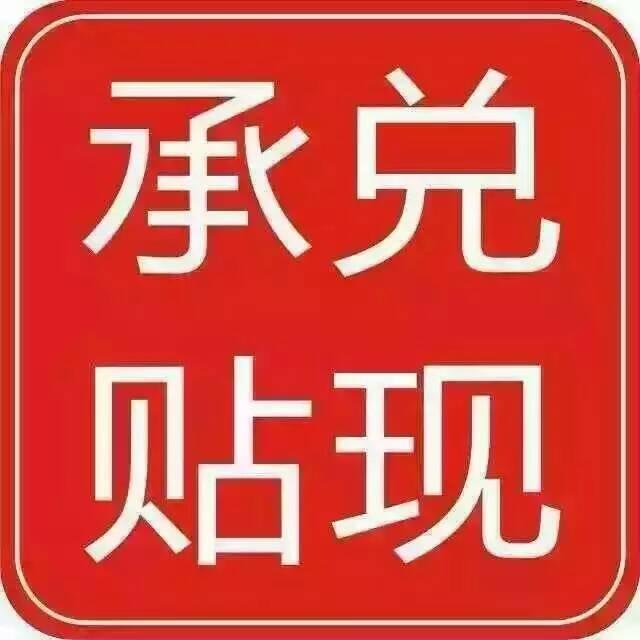 陕西省承兑汇票贴现专业机构