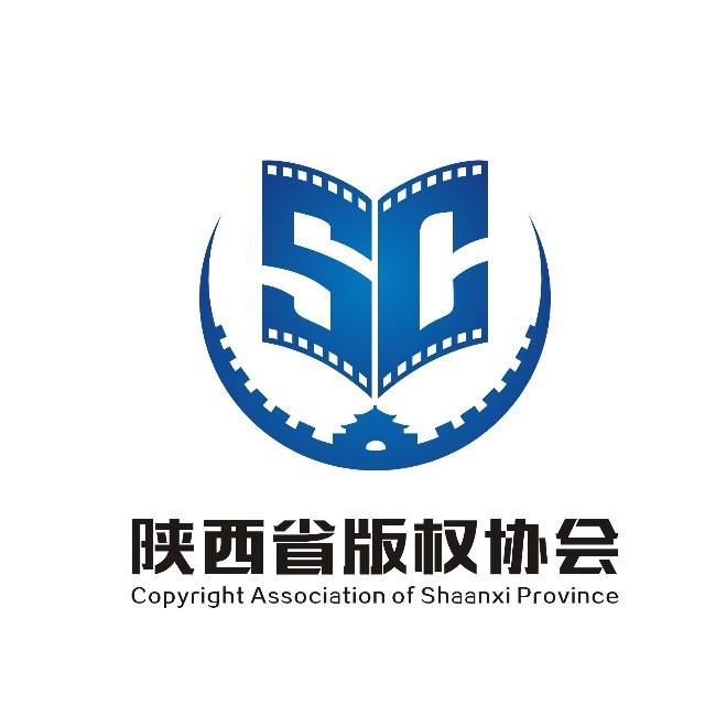 陕西省版权协会
