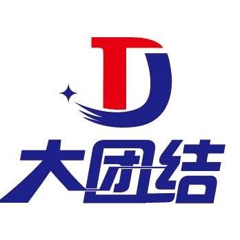 重庆市大团结商贸有限公司