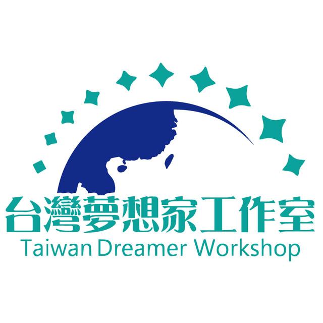 台湾梦想家工作室