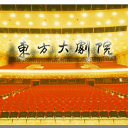 吉林省东方大剧院