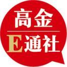 高金E通社