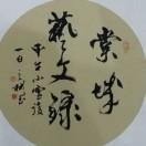 棠城藝文錄