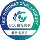 美国UCC国际洗衣靓景名居店