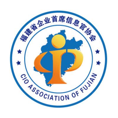 福建省CIO协会
