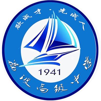 贵州省荔波高级中学