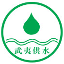 福建省武夷山市自来水公司