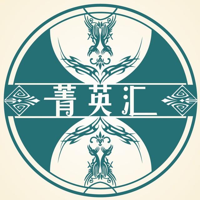 吉林省菁英汇俱乐部