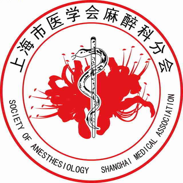 上海市医学会麻醉分会
