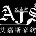 台湾艾嘉斯家纺