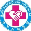 毕节友谊医院