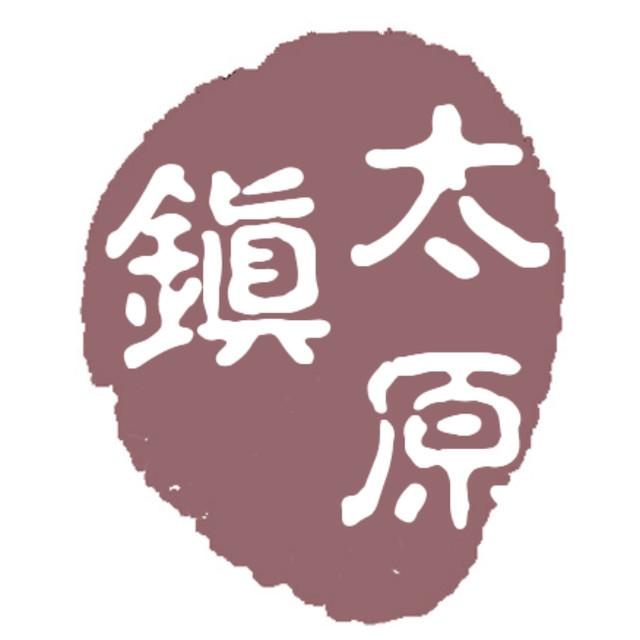 重庆市彭水县太原镇