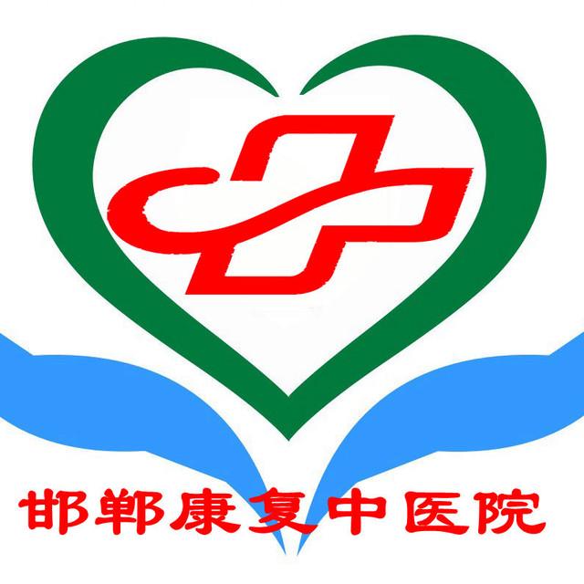 邯郸康复中医院头像图片