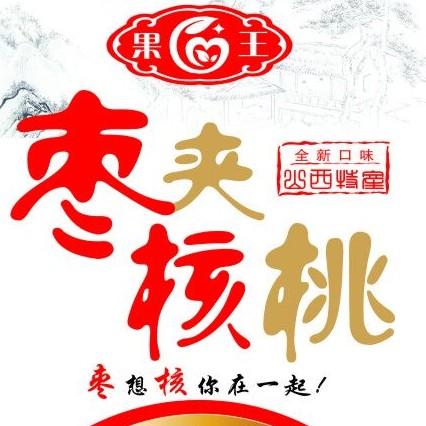 山西省太原市枣夹核桃加工厂