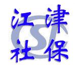 重庆市江津区社会保险局